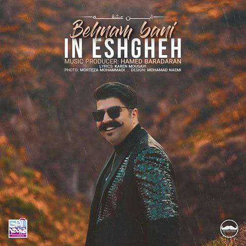 Behnam Bani In Eshgheh - این عشقه از بهنام بانی