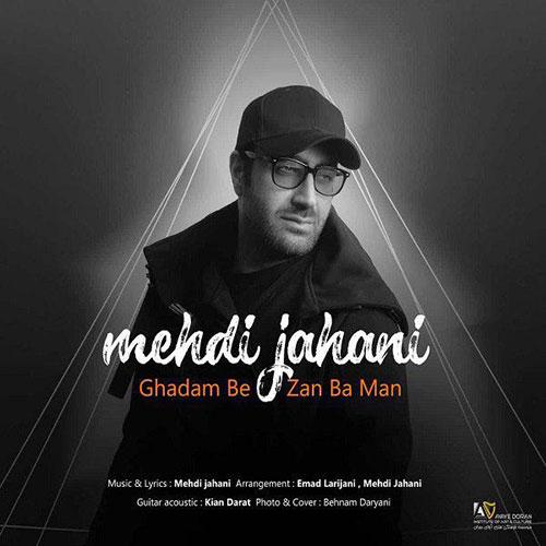 Mehdi jahani Ghadam Bezan Ba Man - قدم بزن با من از مهدی جهانی