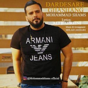 دردسر قشنگ از محمد شمس