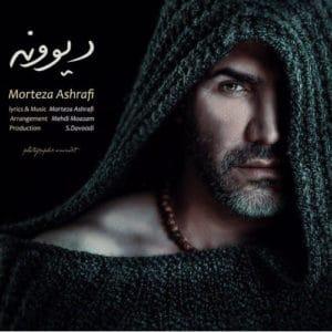 دیوونه از مرتضی اشرفی