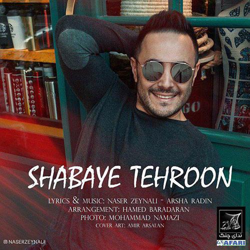 Naser Zeynali – Shabaye Tehroon