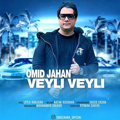 Omid Jahan Veyli Veyli - ویلی ویلی از امید جهان
