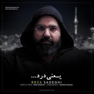 ورژن جدید آهنگ یعنی درد از رضا صادقی
