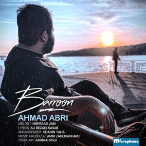 بارون از احمد ابری