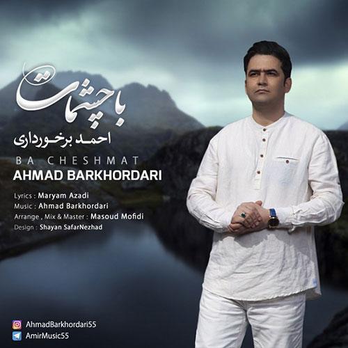 Ahmad Barkhordari Ba Cheshmat - با چشمات از احمد برخورداری