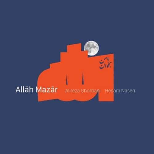 Alireza Ghorbani Allah Mazar - الله مزار از علیرضا قربانی