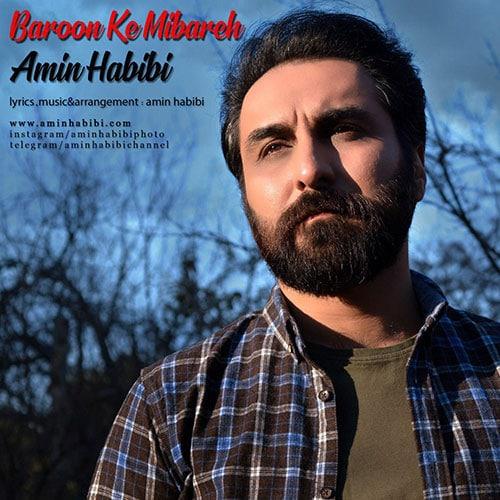 Amin Habibi Baroon Ke Mibareh - بارون که میباره از امین حبیبی