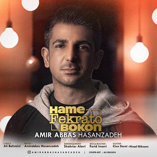 Amirabbas Hasanzadeh Hame Fekrato Bokon - همه فکراتو بکن از امیرعباس حسن زاده