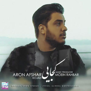 Aron Afshar Kojaei 300x300 - کجایی از آرون افشار