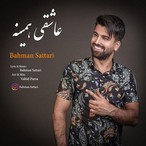 Bahman Sattari Asheghi Hamine - عاشقی همینه از بهمن ستاری