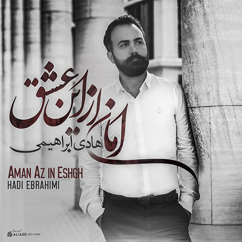 Hadi Ebrahimi Aman Az In Eshgh - امان از این عشق از هادی ابراهیمی