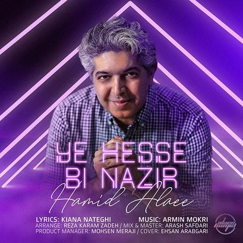 Hamid Alaee Ye Hesse Bi Nazir - حس بی نظیر از حمید علایی