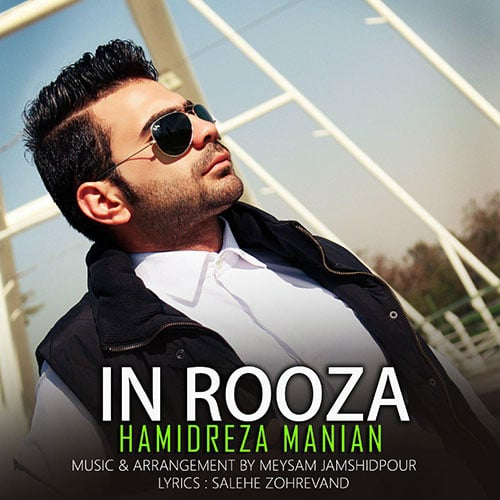HamidReza Manian In Rooza - اینروزا از حمیدرضا مانیان