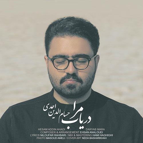 ویدیو دریاب مرا از حسام الدین احدی
