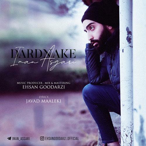 Iman Asgari Dardnake - دردناکه از ایمان عسگری