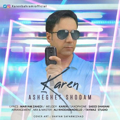 Karen Asheghet Shodam - عاشقت شدم از کارن