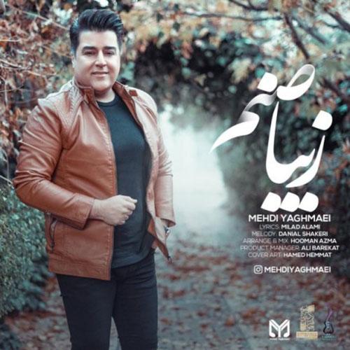 Mehdi Yaghmaei Ziba Sanam - زیبا صنم از مهدی یغمایی