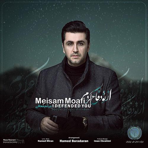 Meysam Moafi Az To Defa Kardam - از تو دفاع کردم از میثم معافی