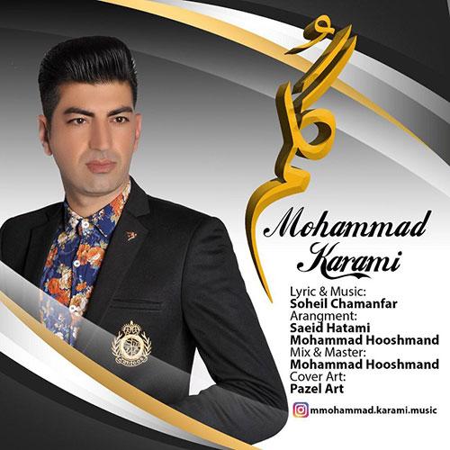 Mohammad Karami Golam - گلم از محمد کرمی