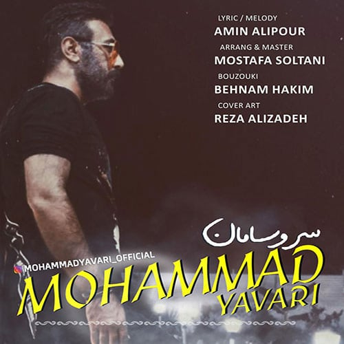 Mohammad Yavari Saro Saman - سر و سامان از محمد یاوری