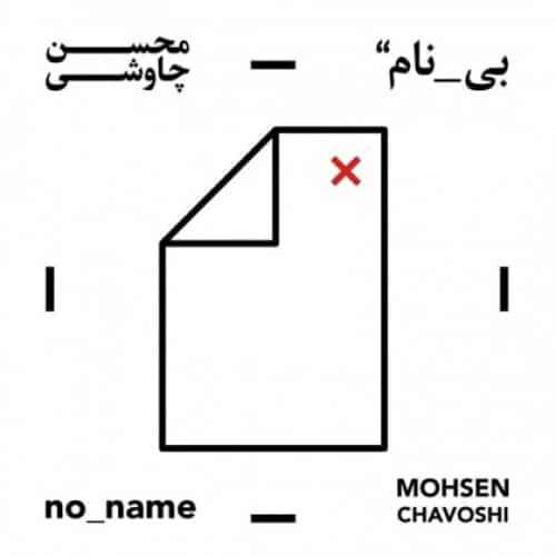 آلبوم بی نام از محسن چاوشی