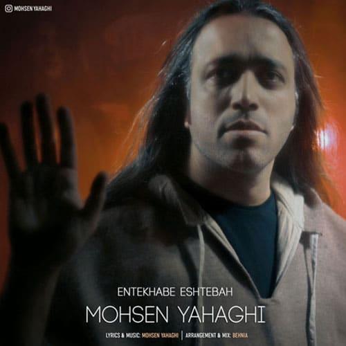Mohsen Yahaghi Entekhabe Eshtebah - انتخاب اشتباه از محسن یاحقی