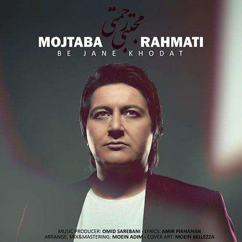Mojtaba Rahmati Be Jane Khodat - به جان خودت از مجتبی رحمتی