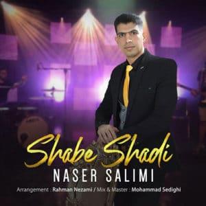 شب شادی از ناصر سلیمی