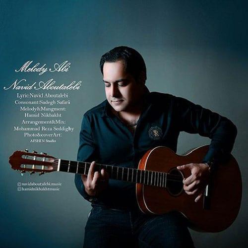 Navid Aboutalebi Melody Abi - ملودی آبی از نوید ابوطالبی