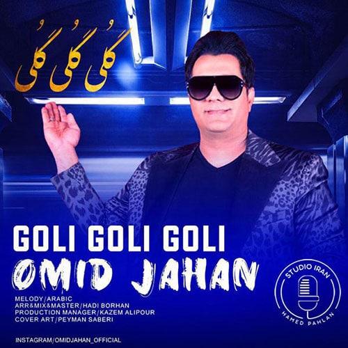 Omid Jahan Goli Goli - گلی گلی از امید جهان