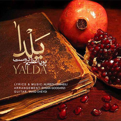 Pouya Azim Doost Yalda - یلدا از پویا عظیم دوست