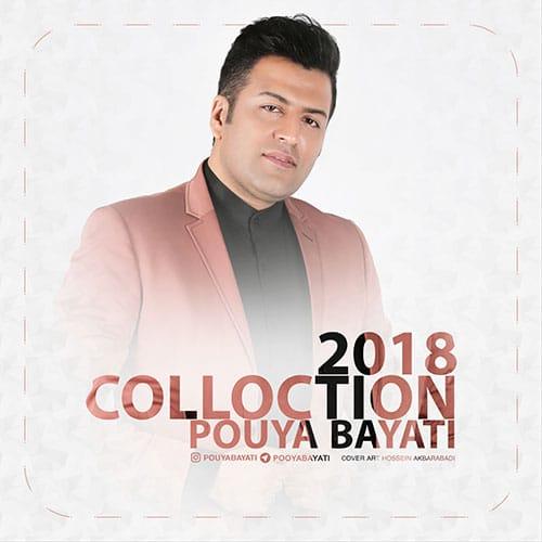آلبوم کالکشن 2018 از پویا بیاتی