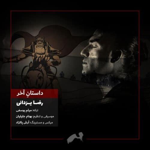 ویدیو داستان آخر از رضا یزدانی
