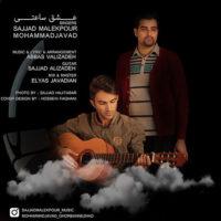 عشق ساعتی از سجاد ملک پور و محمد جواد