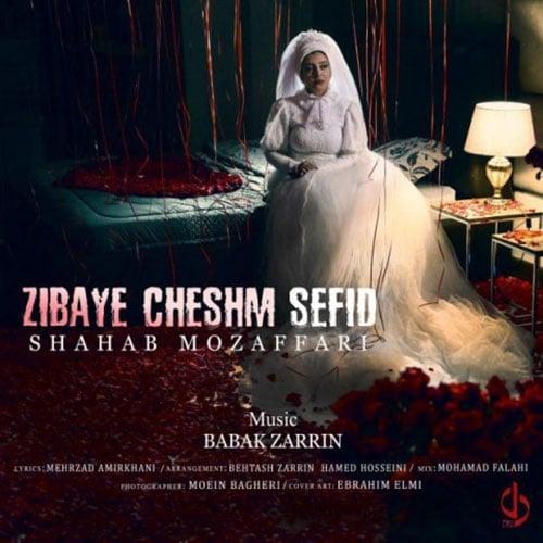 Shahab Mozaffari Zibaye Cheshm Sefid - چشم سفید از شهاب مظفری