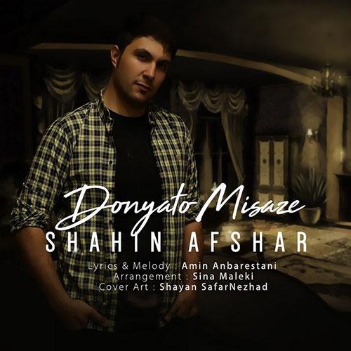 Shahin Afshar Donyato Misaze - دنیاتو میسازه از شاهین افشار