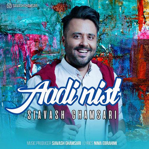 Siavash Ghamsari Aadi Nist - عادی نیست از سیاوش قمصری