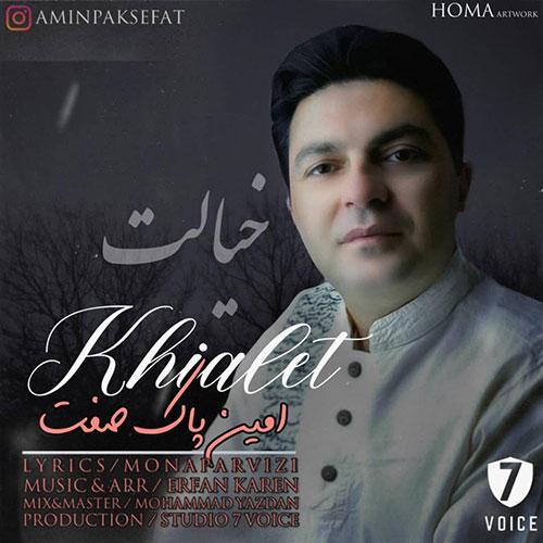 Amin Paksefat Khialet - خیالت از امین پاک صفت