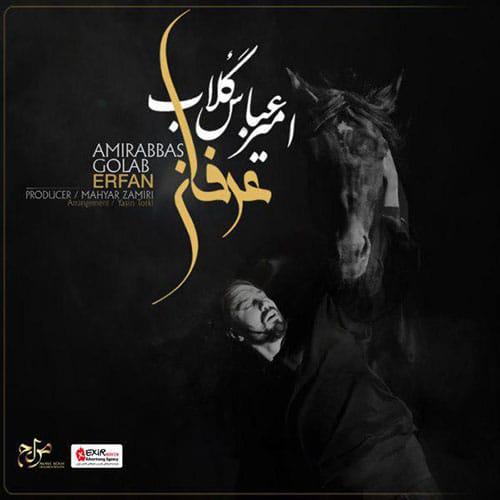 Amirabbas Golab Erfan Video - ویدیو عرفان از امیرعباس گلاب