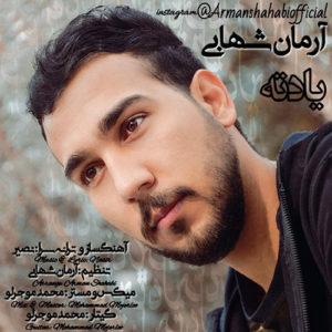 یادته از آرمان شهابی