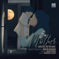 مادر از آرون افشار