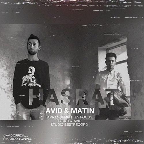 Avid Matin Hasrat - حسرت از آوید و متین