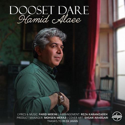 Hamid Alaee Dooset Dare - دوست داره از حمید علایی
