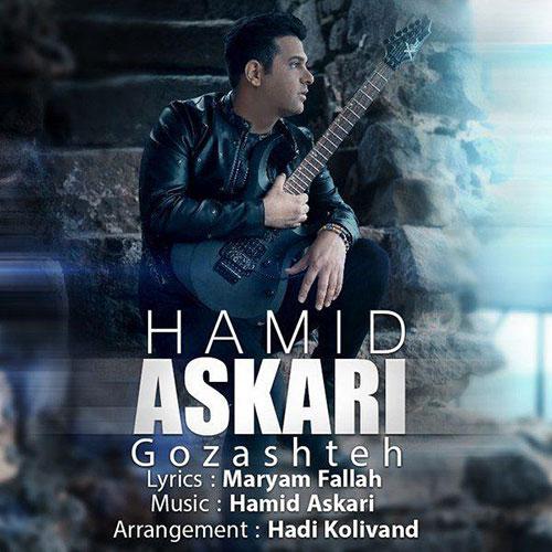 Hamid Askari Gozashteh - گذشته از حمید عسکری