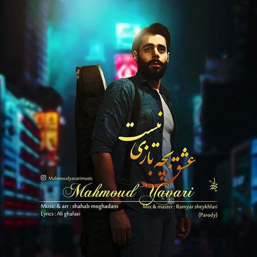 Mahmoud Yavari Eshgh Bache Bazi Nist - عشق بچه بازی نیست از محمود یاوری