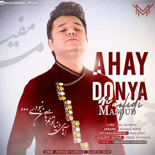Masoud Mofidi Ahay Donya - آهای دنیا از مسعود مفیدی