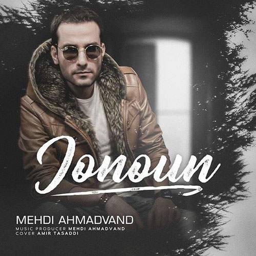 Mehdi Ahmadvand Jonoun - جنون از مهدی احمدوند