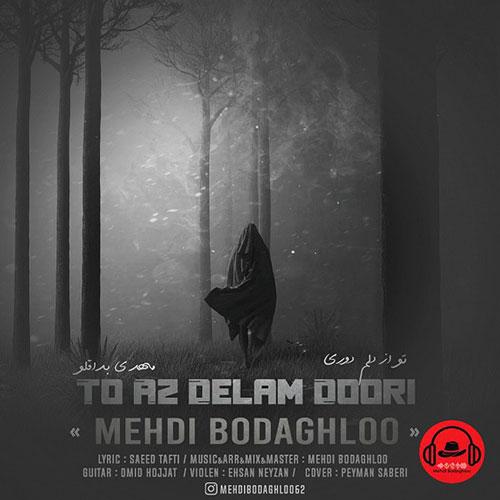 Mehdi Bodaghloo To Az Delam Doori - تو از دلم دوری از مهدی بداقلو
