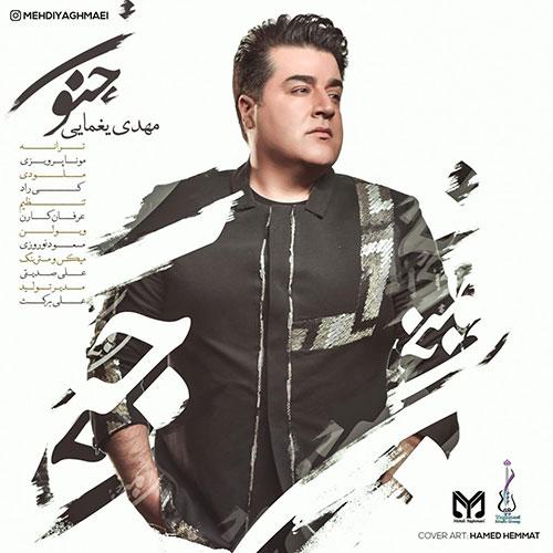 Mehdi Yaghmaei Jonoon - جنون از مهدی یغمایی