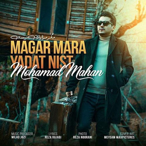 Mohammad Mahan Magar Mara Yadat Nist - مگر مرا یادت نیست از محمد ماهان